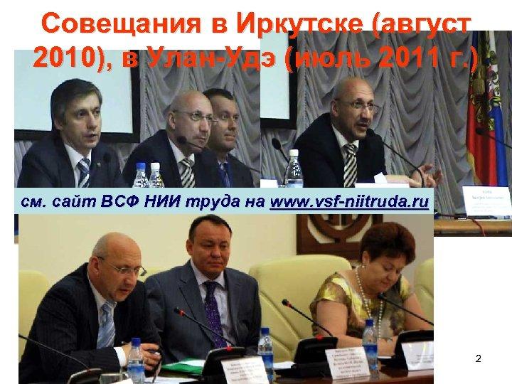 Совещания в Иркутске (август 2010), в Улан-Удэ (июль 2011 г. ) см. сайт ВСФ