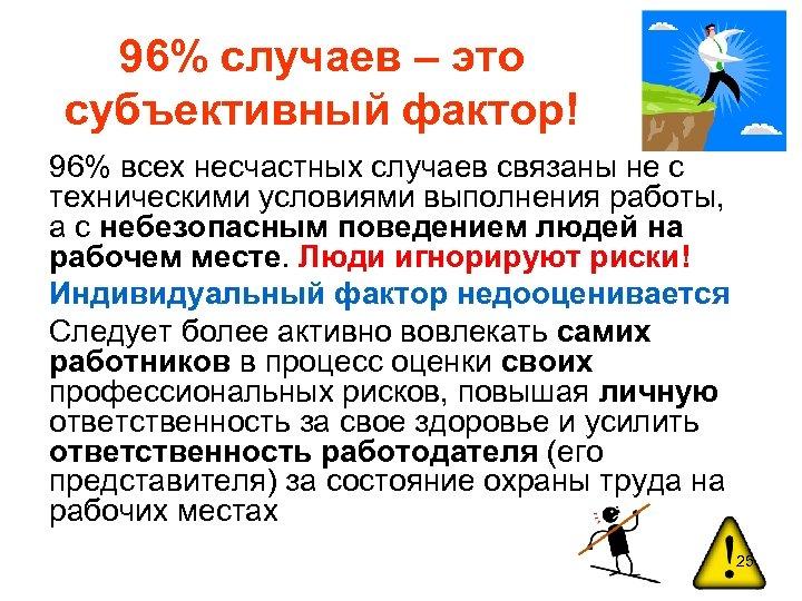 96% случаев – это субъективный фактор! 96% всех несчастных случаев связаны не с техническими