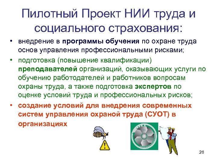 Пилотный Проект НИИ труда и социального страхования: • внедрение в программы обучения по охране