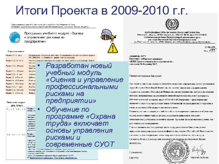 Итоги Проекта в 2009 -2010 г. г. • Разработан новый учебный модуль «Оценка и