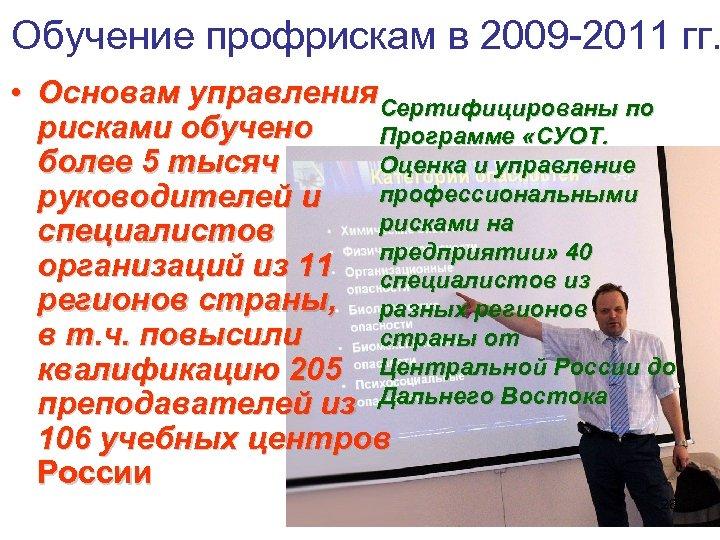 Обучение профрискам в 2009 -2011 гг. • Основам управления Сертифицированы по рисками обучено Программе