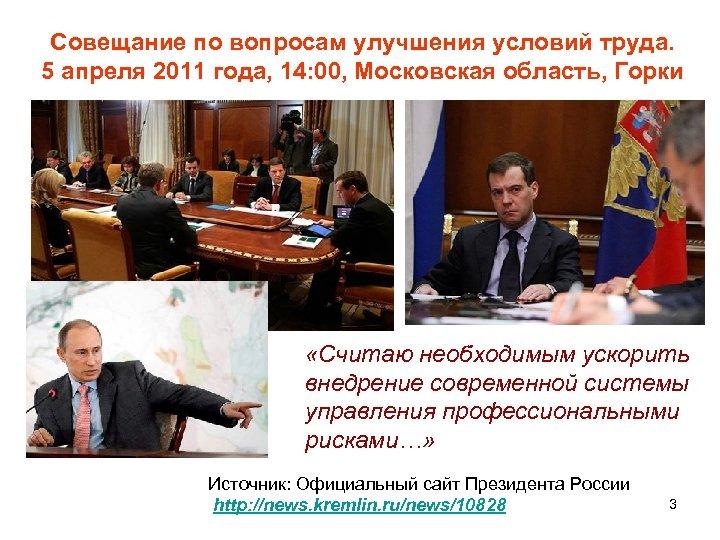 Совещание по вопросам улучшения условий труда. 5 апреля 2011 года, 14: 00, Московская область,