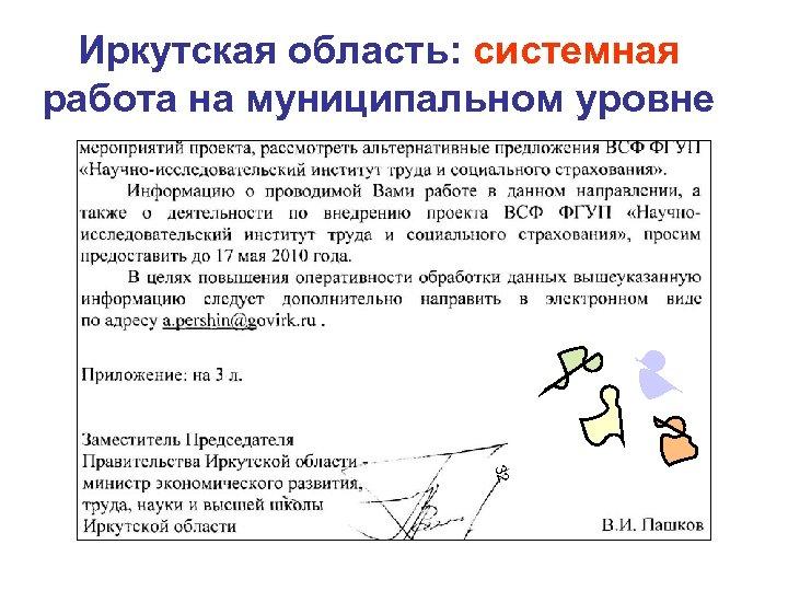 Иркутская область: системная работа на муниципальном уровне 32
