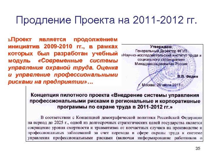 Продление Проекта на 2011 -2012 гг. ь Проект является продолжением инициатив 2009 -2010 гг.