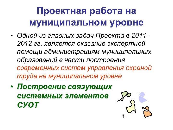 Проектная работа на муниципальном уровне • Одной из главных задач Проекта в 20112012 гг.