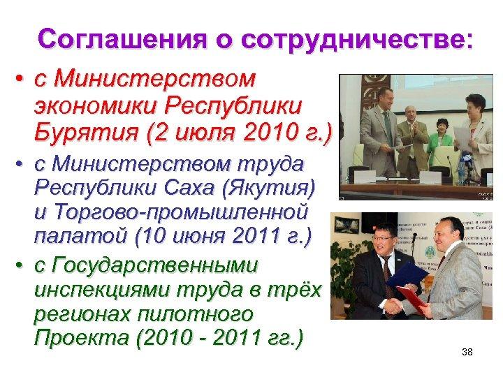 Соглашения о сотрудничестве: • с Министерством экономики Республики Бурятия (2 июля 2010 г. )