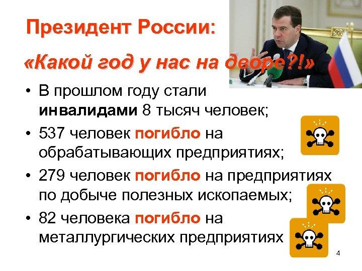 Президент России: «Какой год у нас на дворе? !» • В прошлом году стали