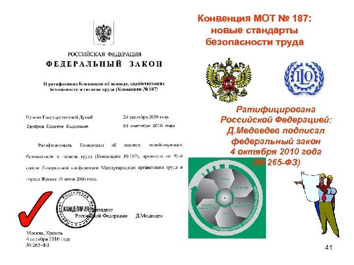 Конвенция МОТ № 187: новые стандарты безопасности труда Ратифицирована Российской Федерацией: Д. Медведев подписал