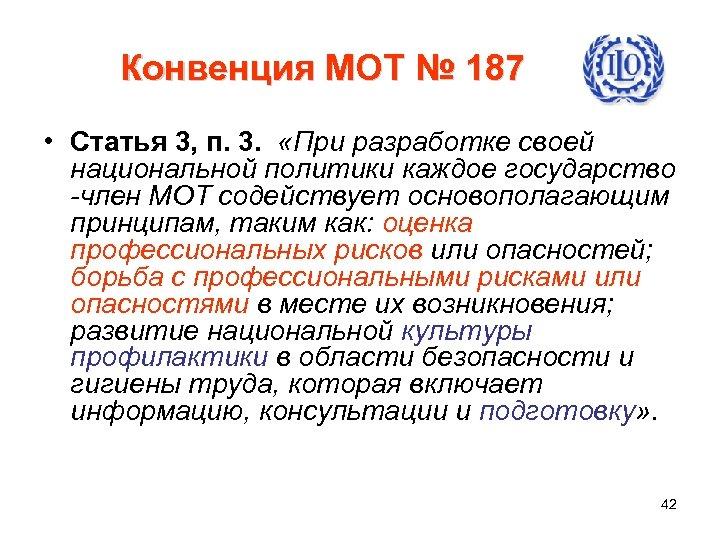 Конвенция МОТ № 187 • Статья 3, п. 3. «При разработке своей национальной политики