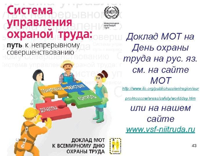 Доклад МОТ на День охраны труда на рус. яз. см. на сайте МОТ http: