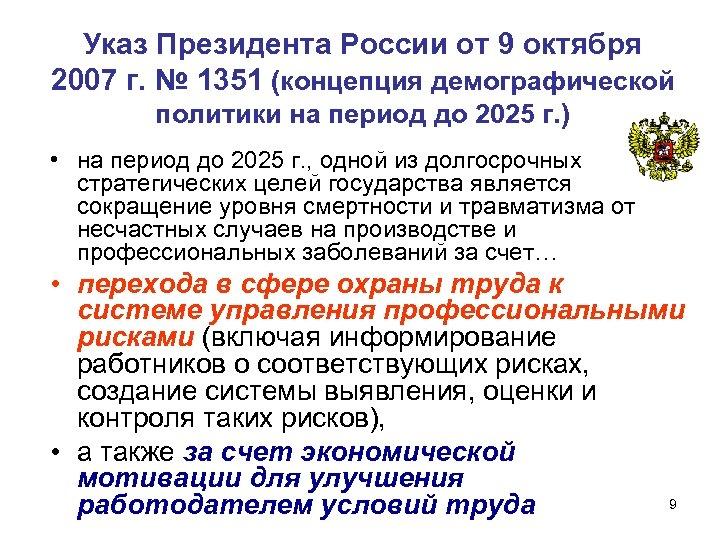 Указ Президента России от 9 октября 2007 г. № 1351 (концепция демографической политики на