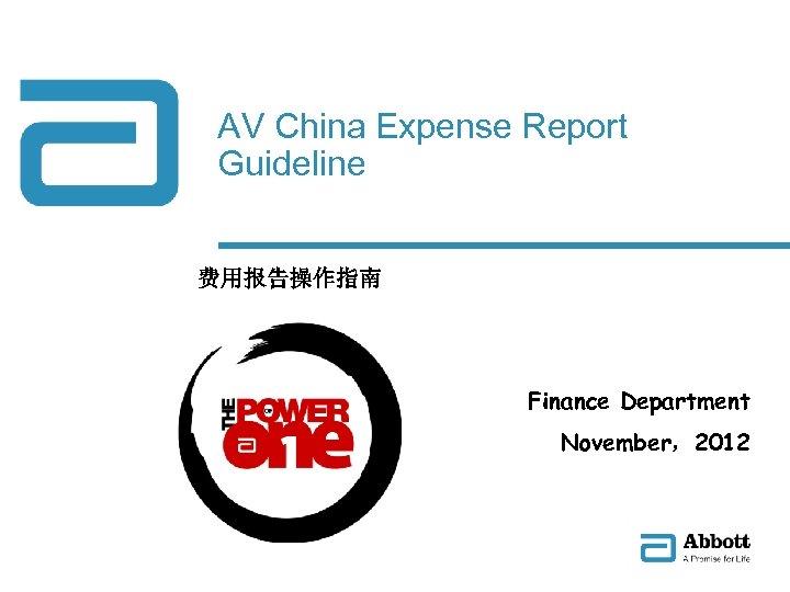 AV China Expense Report Guideline 费用报告操作指南 Finance Department November,2012