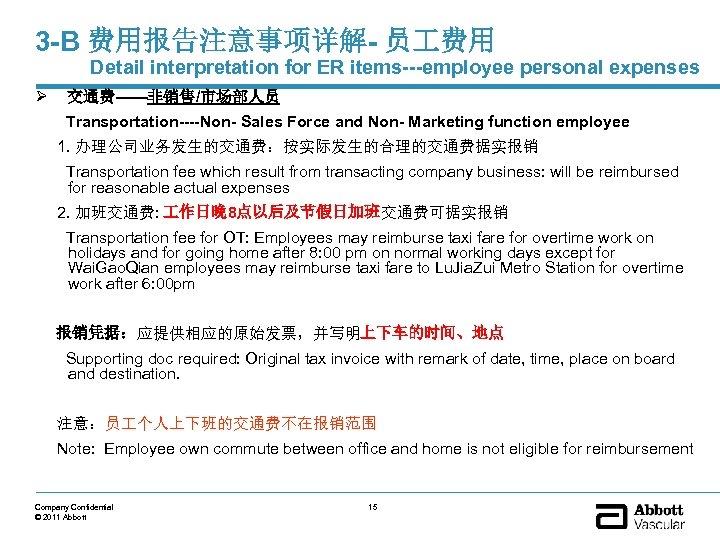 3 -B 费用报告注意事项详解- 员 费用 Detail interpretation for ER items---employee personal expenses Ø 交通费——非销售/市场部人员