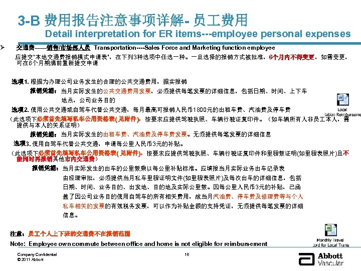 3 -B 费用报告注意事项详解- 员 费用 Detail interpretation for ER items---employee personal expenses Ø 交通费——销售/市场部人员