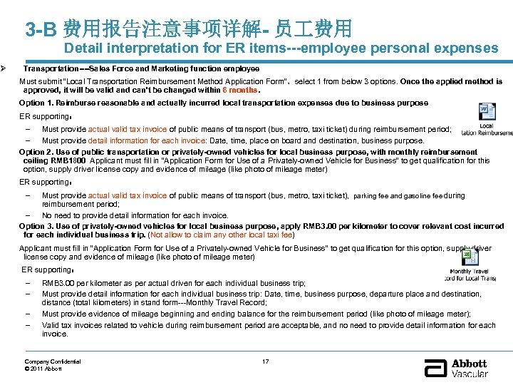 Ø 3 -B 费用报告注意事项详解- 员 费用 Detail interpretation for ER items---employee personal expenses Transportation----Sales