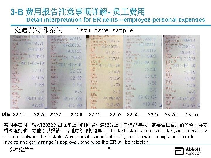3 -B 费用报告注意事项详解- 员 费用 Detail interpretation for ER items---employee personal expenses 交通费特殊案例 Taxi