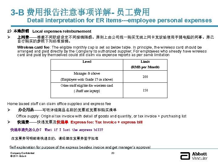3 -B 费用报告注意事项详解- 员 费用 Detail interpretation for ER items---employee personal expenses 2)本地报销 Local