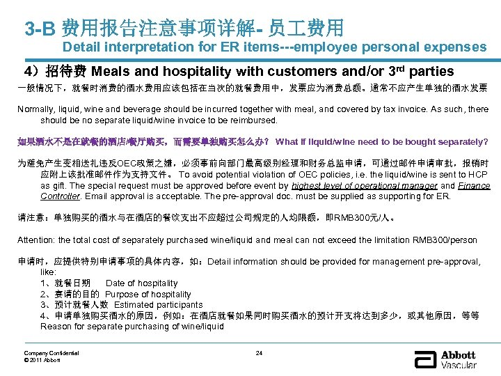 3 -B 费用报告注意事项详解- 员 费用 Detail interpretation for ER items---employee personal expenses 4)招待费 Meals