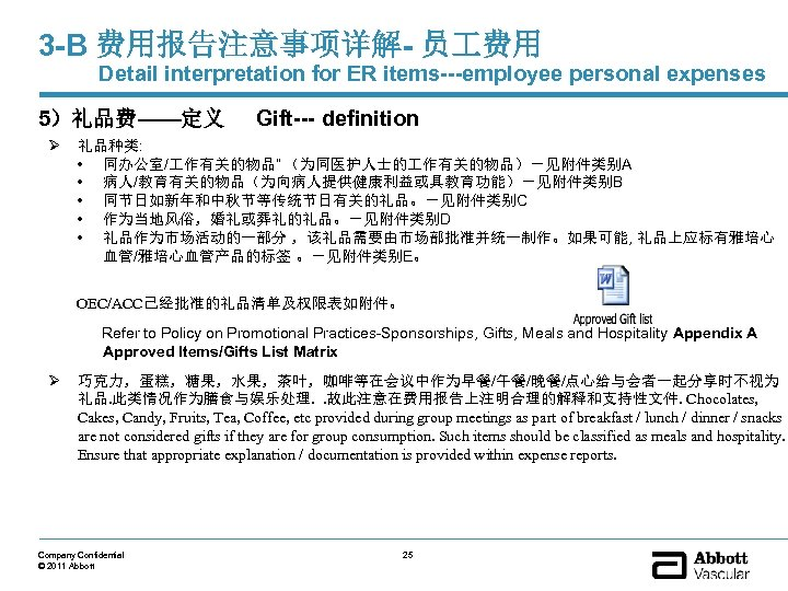 3 -B 费用报告注意事项详解- 员 费用 Detail interpretation for ER items---employee personal expenses 5)礼品费——定义 Ø