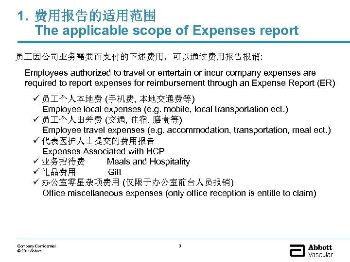 1. 费用报告的适用范围 The applicable scope of Expenses report 员 因公司业务需要而支付的下述费用,可以通过费用报告报销: Employees authorized to travel