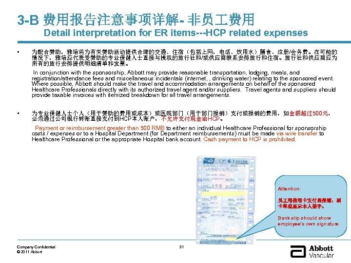 3 -B 费用报告注意事项详解- 非员 费用 Detail interpretation for ER items---HCP related expenses • 为配合赞助,雅培将为有关赞助活动提供合理的交通、住宿(包括上网,电话、饮用水)膳食、注册/会务费。在可能的