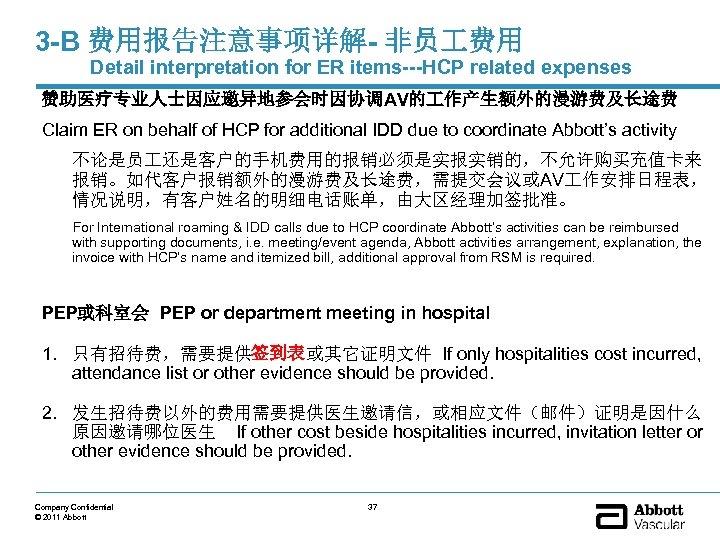 3 -B 费用报告注意事项详解- 非员 费用 Detail interpretation for ER items---HCP related expenses 赞助医疗专业人士因应邀异地参会时因协调AV的 作产生额外的漫游费及长途费
