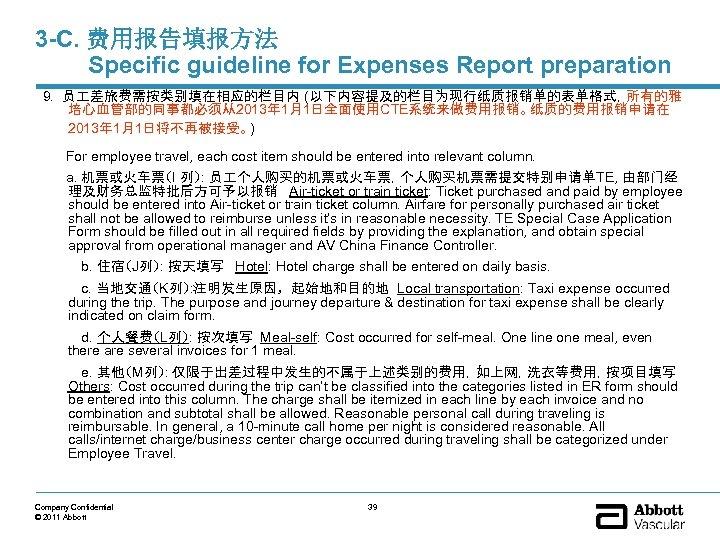 3 -C. 费用报告填报方法 Specific guideline for Expenses Report preparation 9. 员 差旅费需按类别填在相应的栏目内 (以下内容提及的栏目为现行纸质报销单的表单格式,所有的雅 培心血管部的同事都必须从2013年
