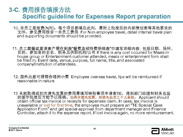 3 -C. 费用报告填报方法 Specific guideline for Expenses Report preparation 10. 非员 差旅费(N列),每个项目都填在此列,需附上批准后的内部策划表等其他要求的 文件,参见费用报告-非员 费用