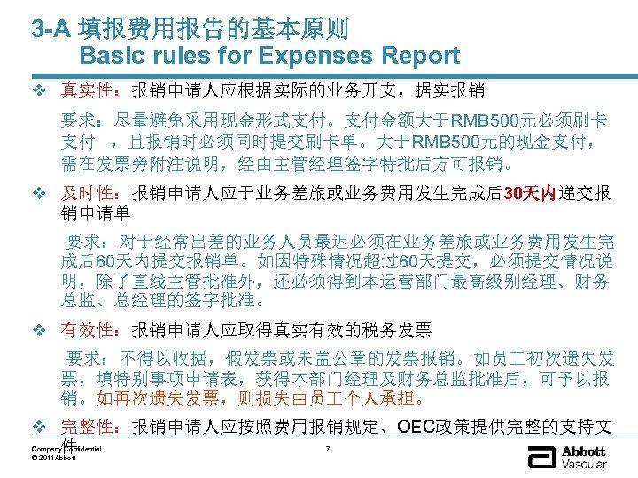 3 -A 填报费用报告的基本原则 Basic rules for Expenses Report v 真实性:报销申请人应根据实际的业务开支,据实报销 要求:尽量避免采用现金形式支付。支付金额大于RMB 500元必须刷卡 支付 ,且报销时必须同时提交刷卡单。大于RMB
