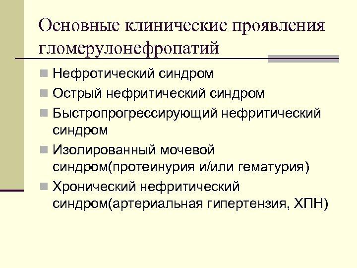 Основные клинические проявления гломерулонефропатий n Нефротический синдром n Острый нефритический синдром n Быстропрогрессирующий нефритический
