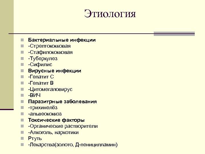 Этиология n n n n n Бактериальные инфекции -Стрептококковая -Стафилококковая -Туберкулез -Сифилис Вирусные инфекции