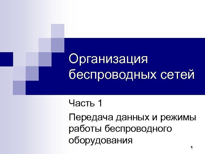 Организация беспроводных сетей Часть 1 Передача данных и режимы работы беспроводного оборудования 1