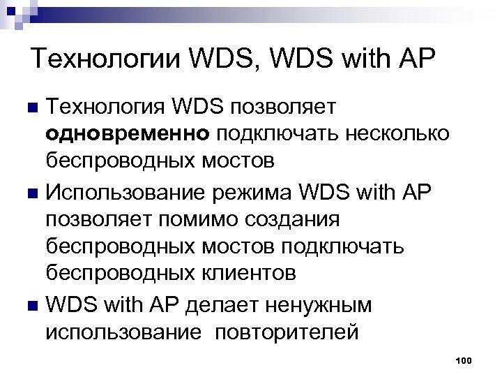 Технологии WDS, WDS with AP Технология WDS позволяет одновременно подключать несколько беспроводных мостов n