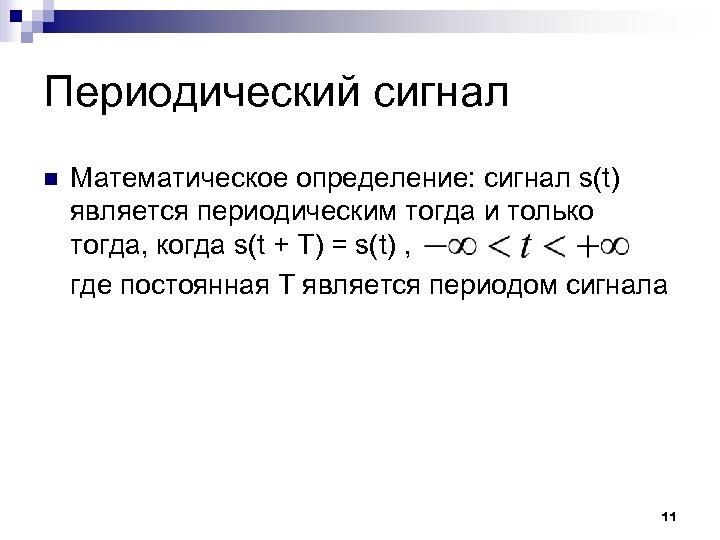 Периодический сигнал n Математическое определение: сигнал s(t) является периодическим тогда и только тогда, когда