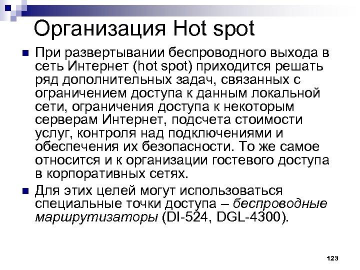 Организация Hot spot n n При развертывании беспроводного выхода в сеть Интернет (hot spot)