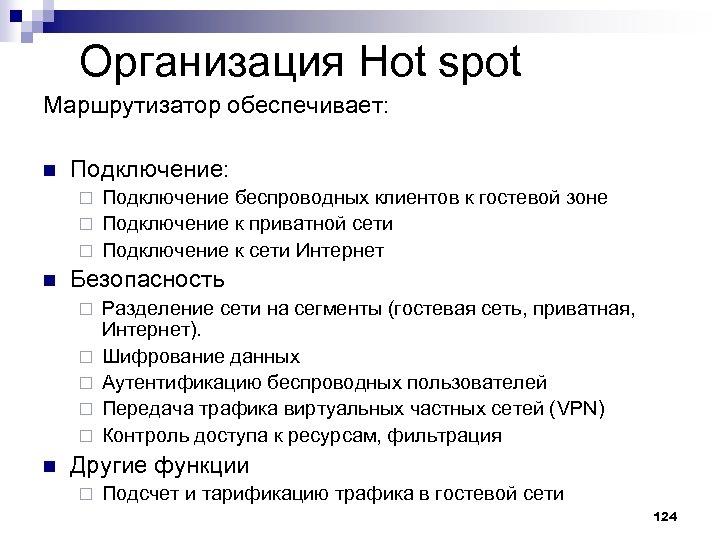Организация Hot spot Маршрутизатор обеспечивает: n Подключение: Подключение беспроводных клиентов к гостевой зоне ¨
