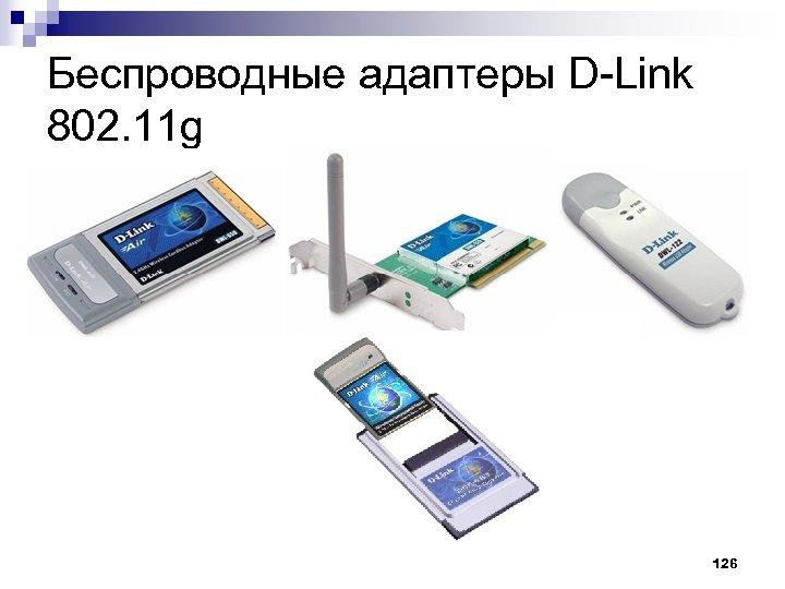 Беспроводные адаптеры D-Link 802. 11 g 126