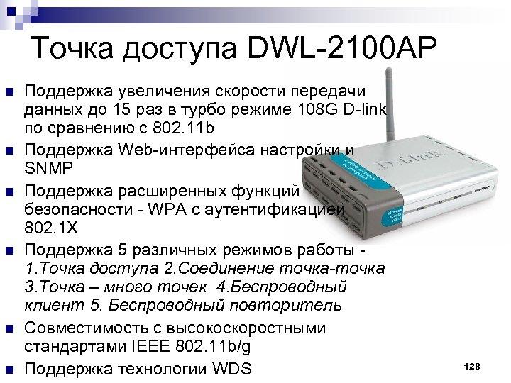 Точка доступа DWL-2100 AP n n n Поддержка увеличения скорости передачи данных до 15