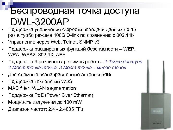 Беспроводная точка доступа DWL-3200 AP • • • Поддержка увеличения скорости передачи данных до