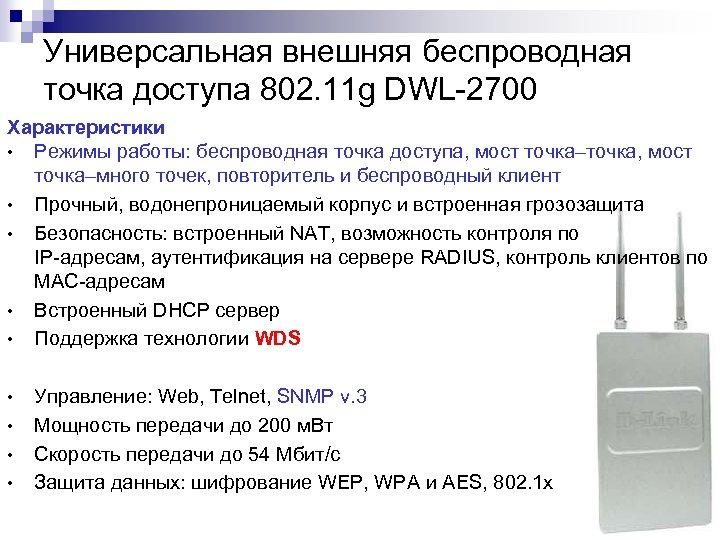 Универсальная внешняя беспроводная точка доступа 802. 11 g DWL-2700 Характеристики • Режимы работы: беспроводная