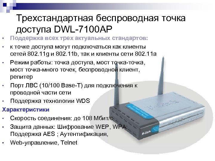 Трехстандартная беcпроводная точка доступа DWL-7100 AP Поддержка всех трех актуальных стандартов: • к точке