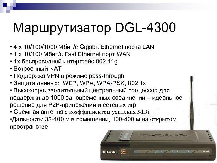 Маршрутизатор DGL-4300 • 4 x 10/1000 Мбит/с Gigabit Ethernet порта LAN • 1 x