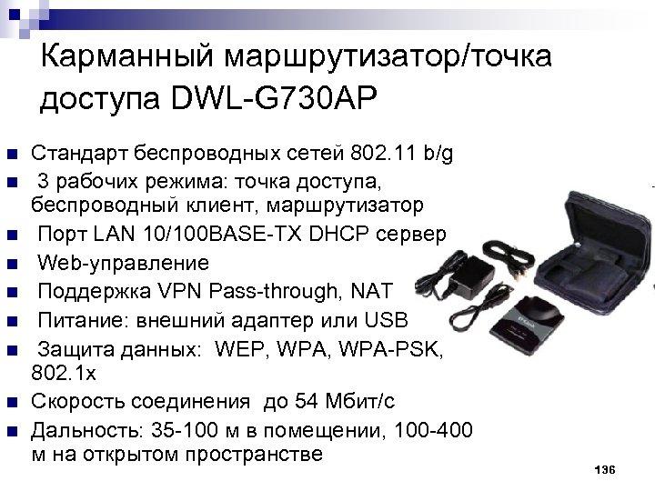 Карманный маршрутизатор/точка доступа DWL-G 730 AP n n n n n Стандарт беспроводных сетей