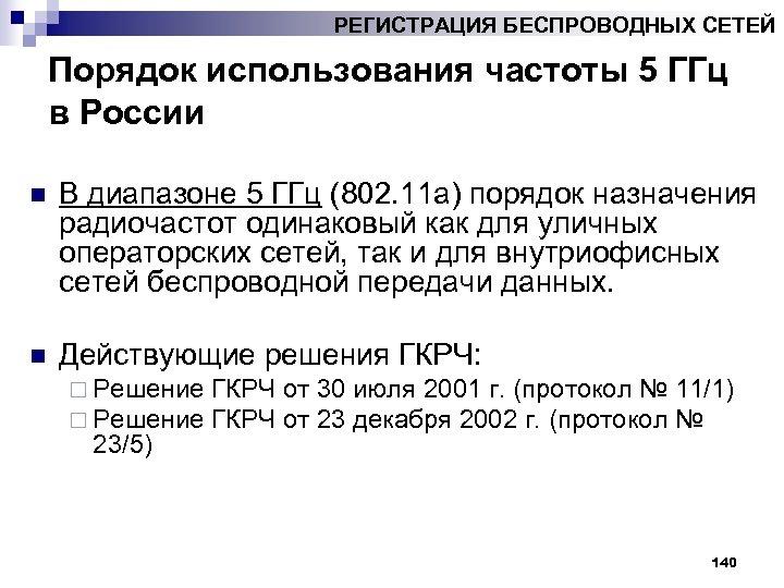 РЕГИСТРАЦИЯ БЕСПРОВОДНЫХ СЕТЕЙ Порядок использования частоты 5 ГГц в России n В диапазоне 5