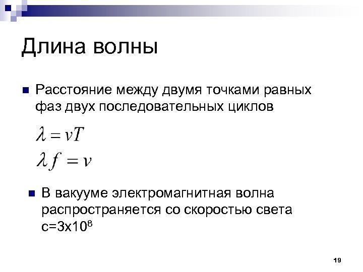 Длина волны n Расстояние между двумя точками равных фаз двух последовательных циклов n В