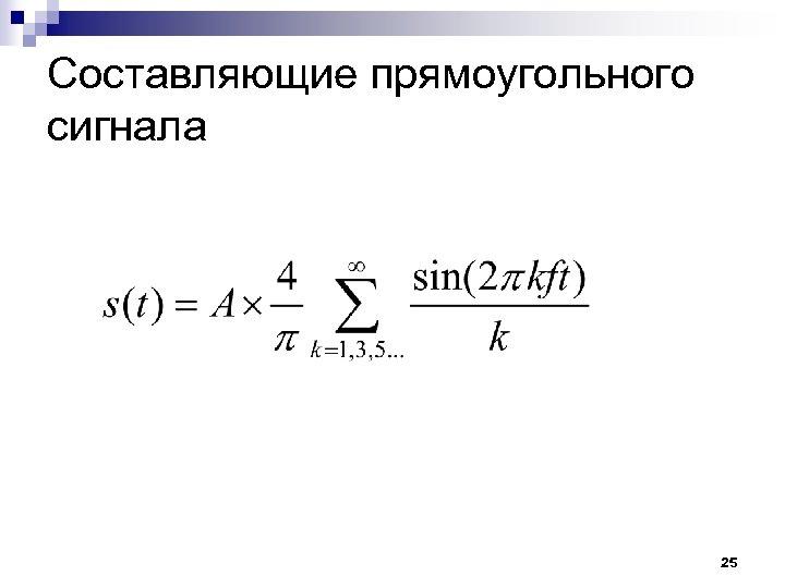 Составляющие прямоугольного сигнала 25