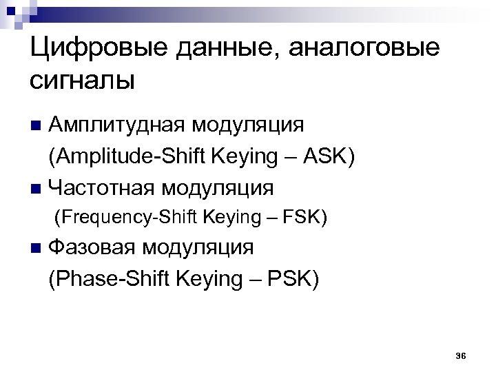 Цифровые данные, аналоговые сигналы Амплитудная модуляция (Amplitude-Shift Keying – ASK) n Частотная модуляция n