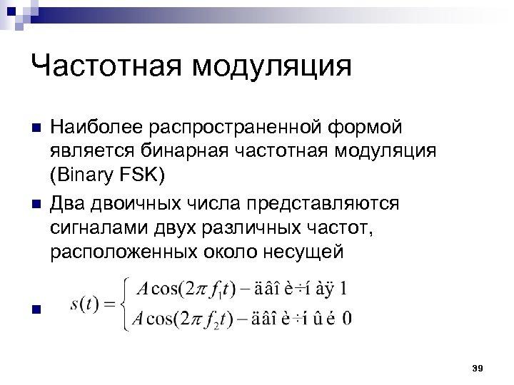 Частотная модуляция n n n Наиболее распространенной формой является бинарная частотная модуляция (Binary FSK)