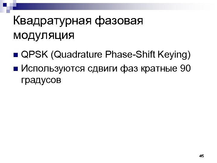 Квадратурная фазовая модуляция QPSK (Quadrature Phase-Shift Keying) n Используются сдвиги фаз кратные 90 градусов