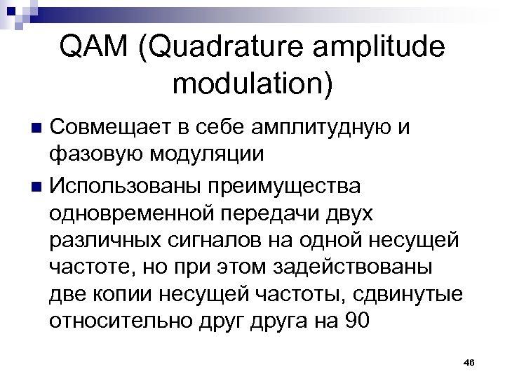 QAM (Quadrature amplitude modulation) Совмещает в себе амплитудную и фазовую модуляции n Использованы преимущества